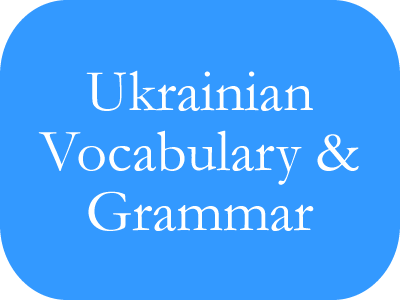 Ukrainian Vocabulary and Grammar